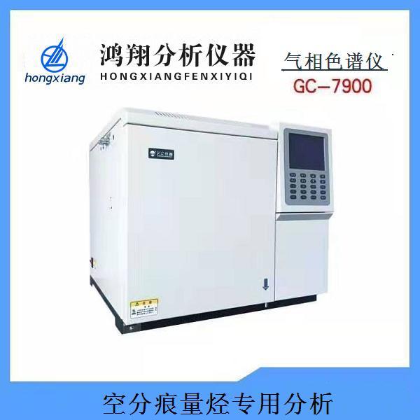 空分痕量烃分析专用气相色谱仪